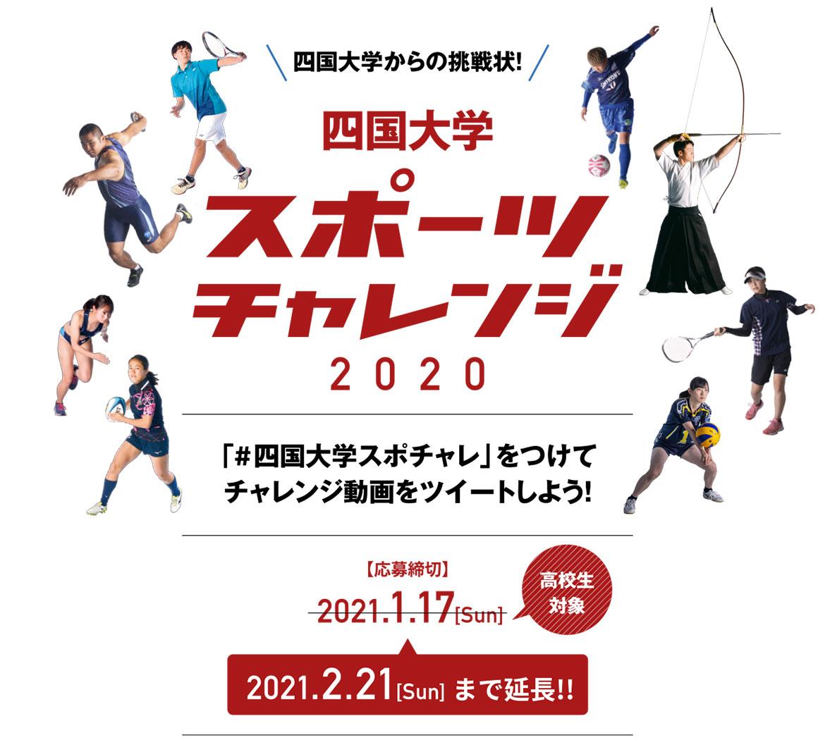 四国大学からの挑戦状! 四国大学スポーツチャレンジ2020