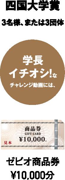 四国大学賞 3名様、または3団体
