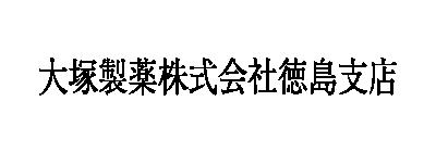 大塚製薬株式会社徳島支店