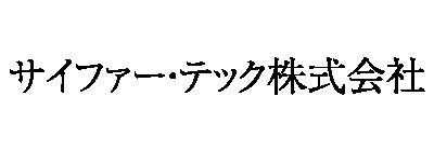 サイファー・テック株式会社