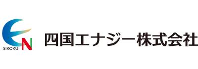 四国エナジー株式会社