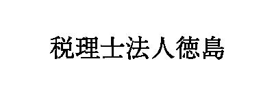 税理士法人徳島