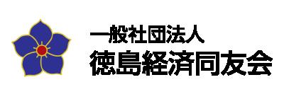 一般社団法人徳島経済同友会