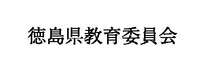 徳島県教育委員会