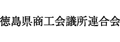 徳島県商工会議所連合会