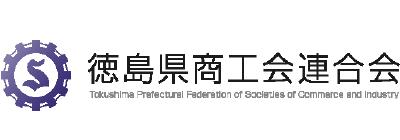 徳島県商工会連合会