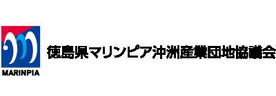 徳島県マリンピア沖洲産業団地協議会