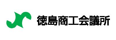 徳島商工会議所