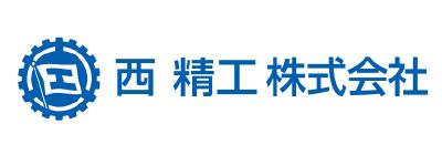 西精工株式会社